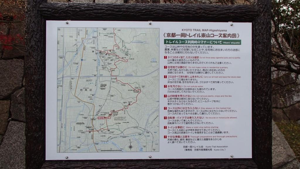 京都トレイル案内看板