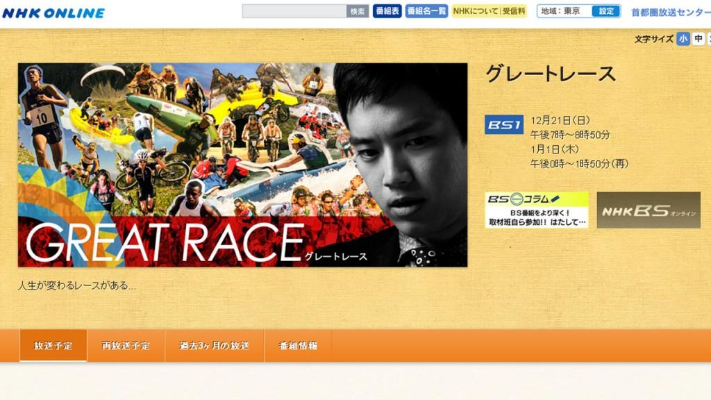 NHKグレートレース