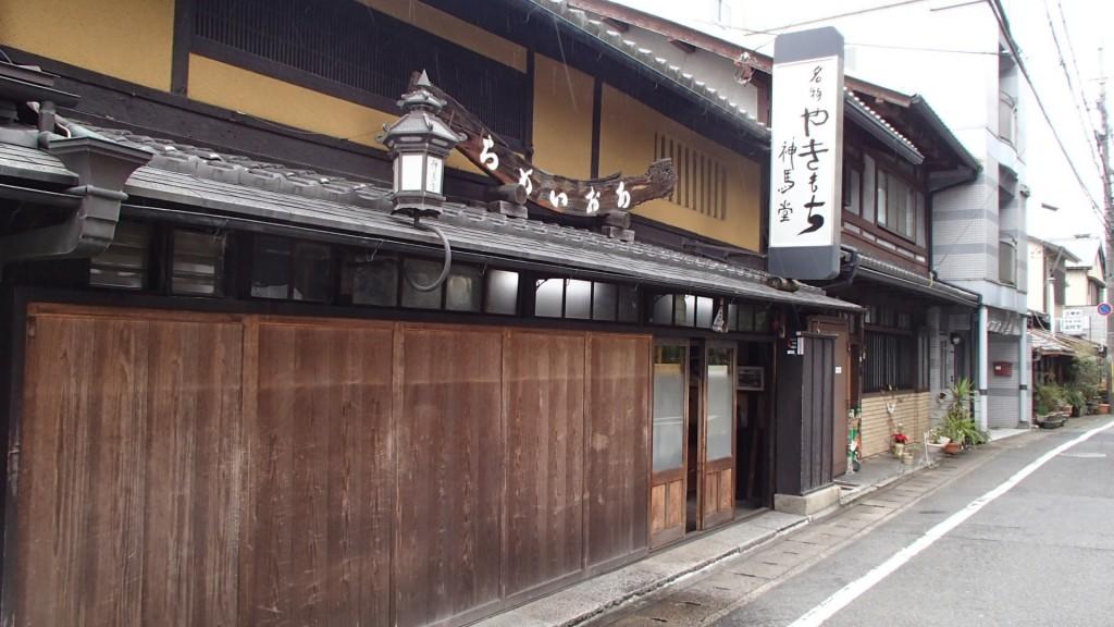 上賀茂神社前神馬堂