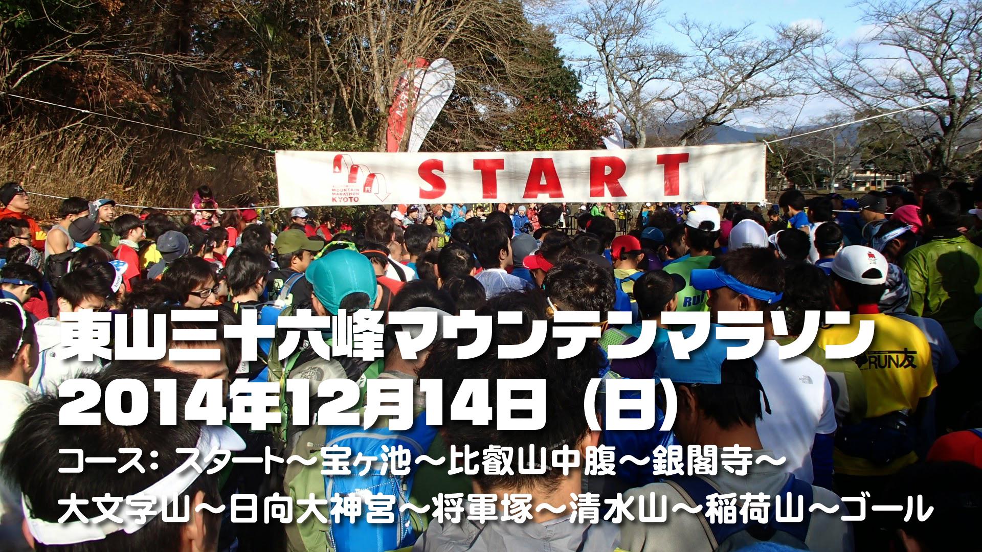 2014年第21回東山三十六峰マウンテンマラソン