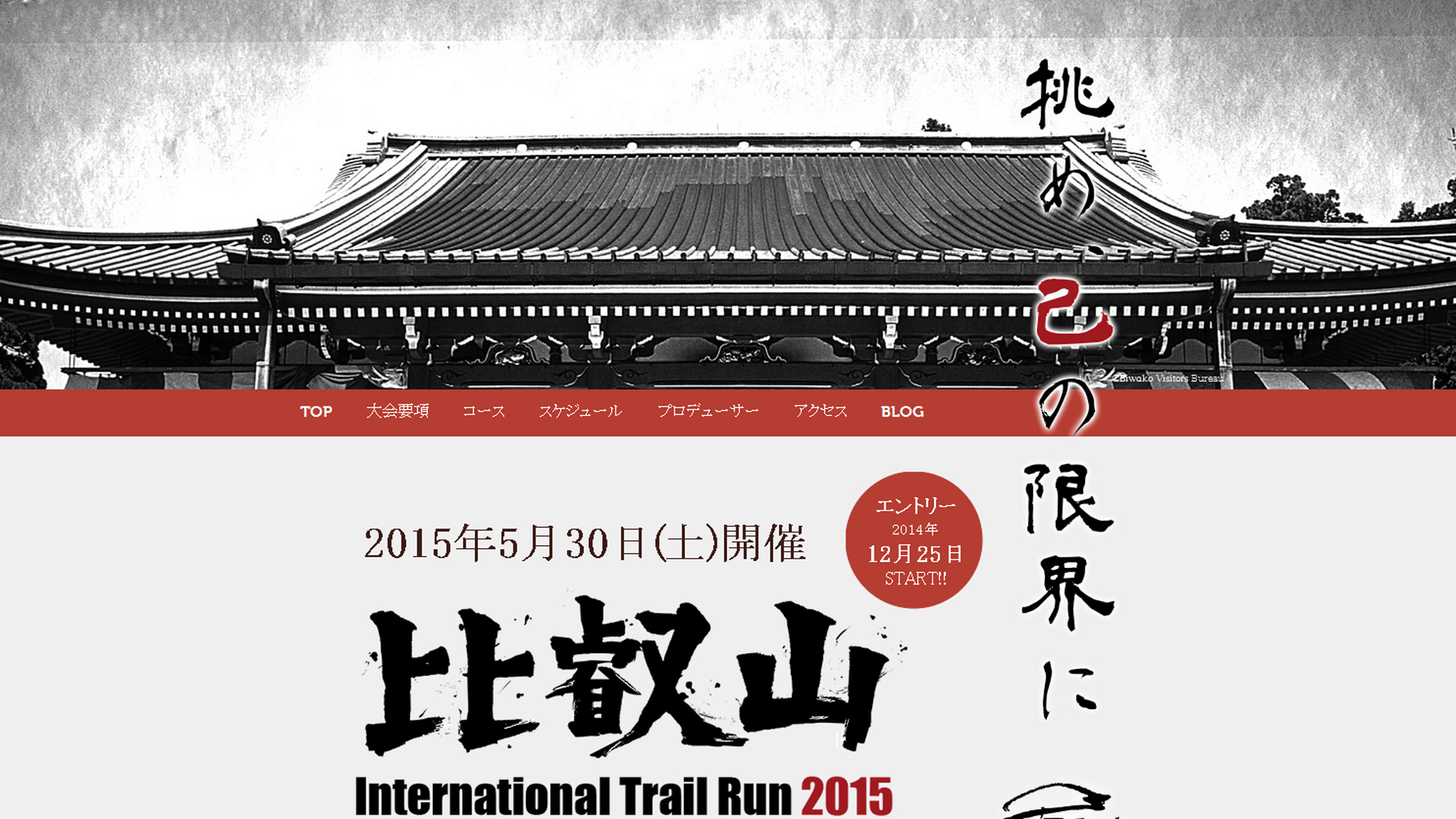 比叡山 International Trail Run 2015 50Km