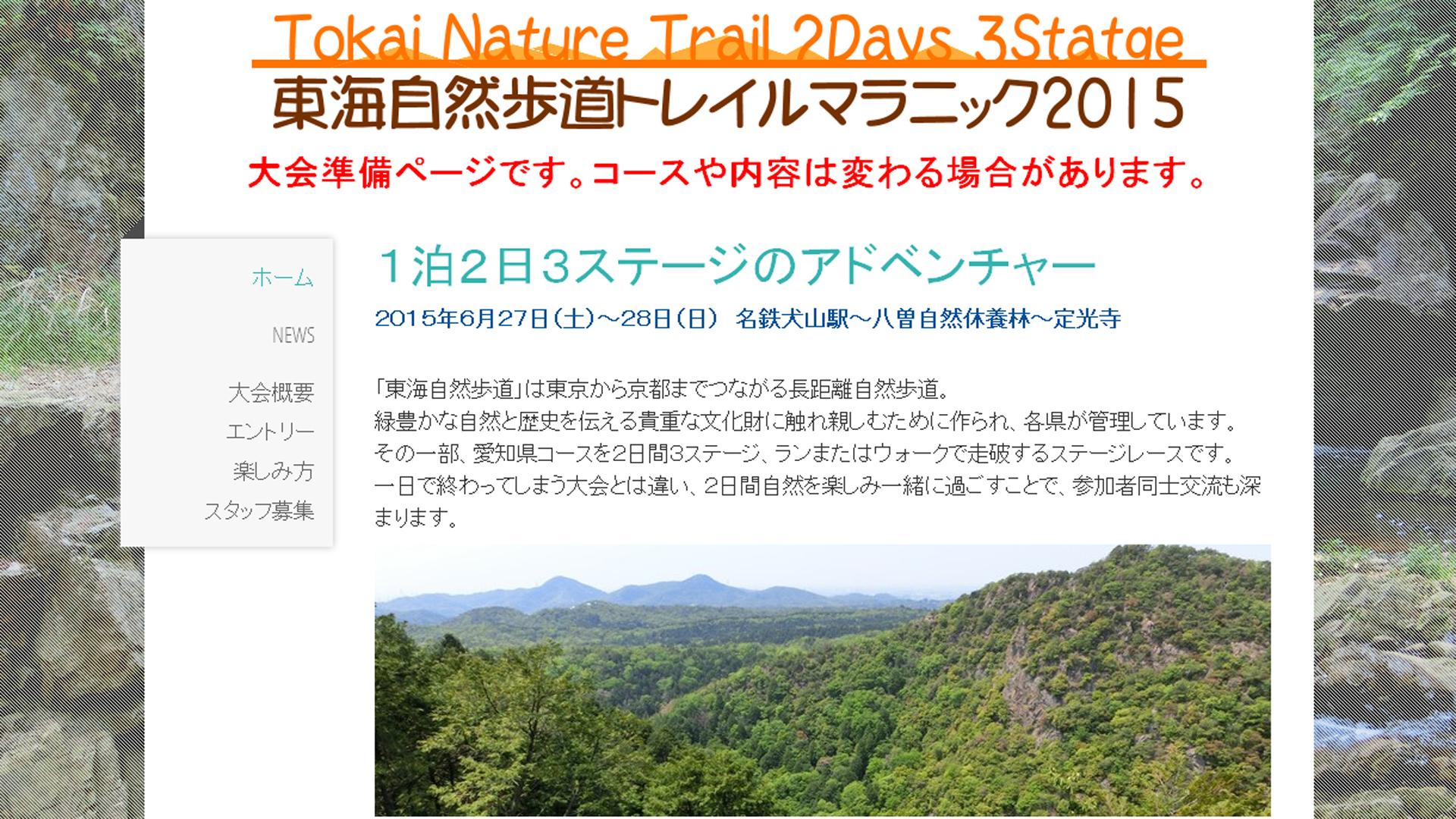 東海自然歩道トレイルマラニック2015開催