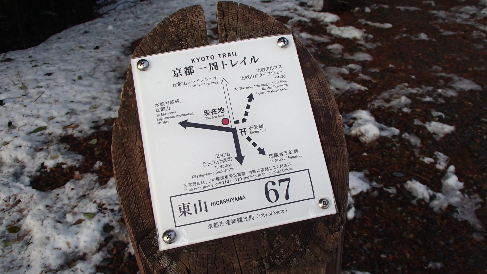 京都トレイル 東山67標識