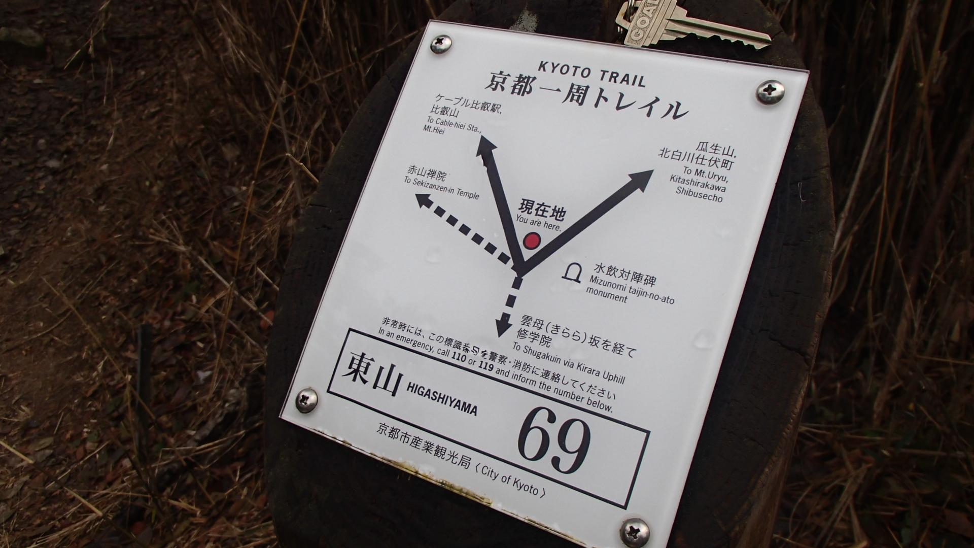 東山トレイル69