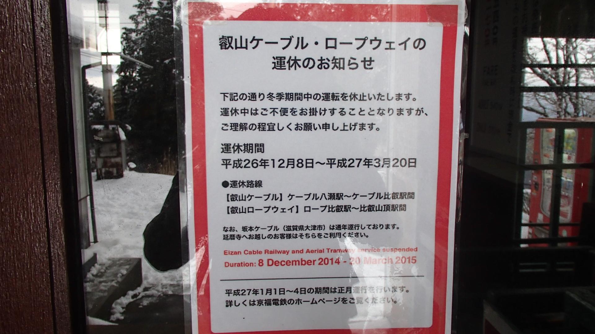 ケーブル比叡駅
