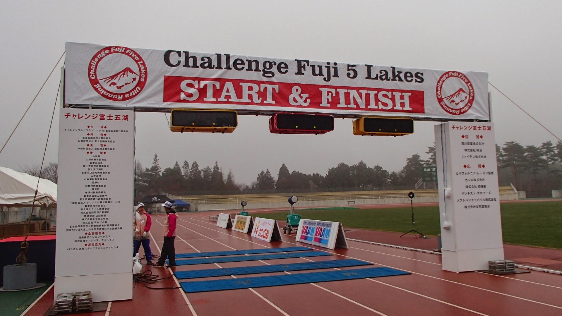2014年富士五湖ウルトラマラソン