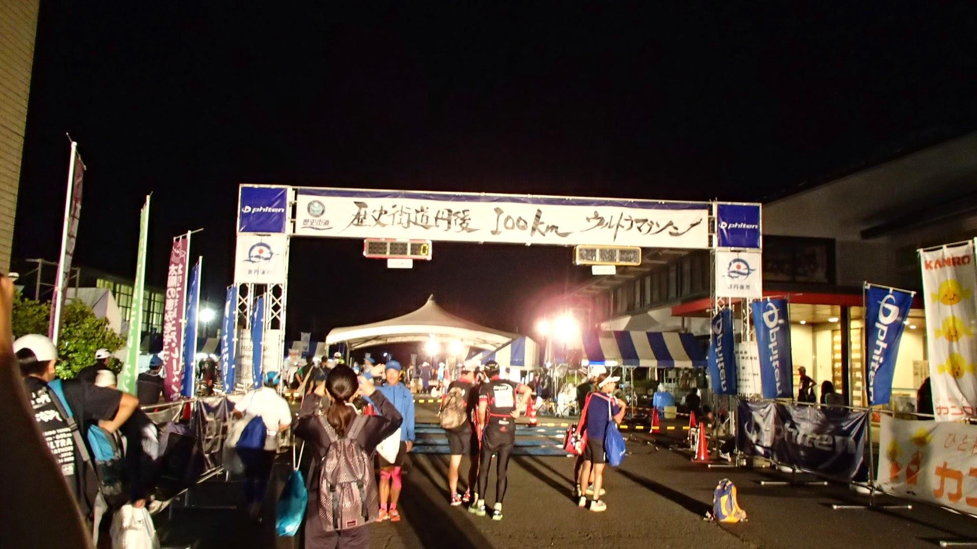 2014年歴史街道丹後100Kmウルトラマラソン