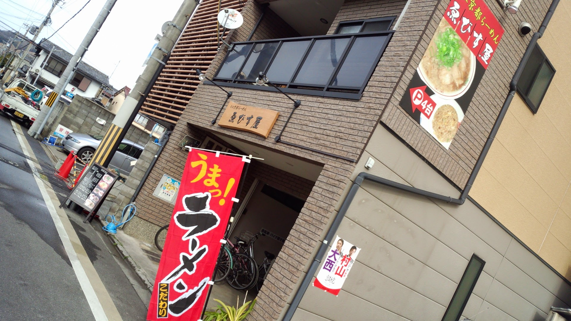 元祖京都らーめんゑびす屋さん