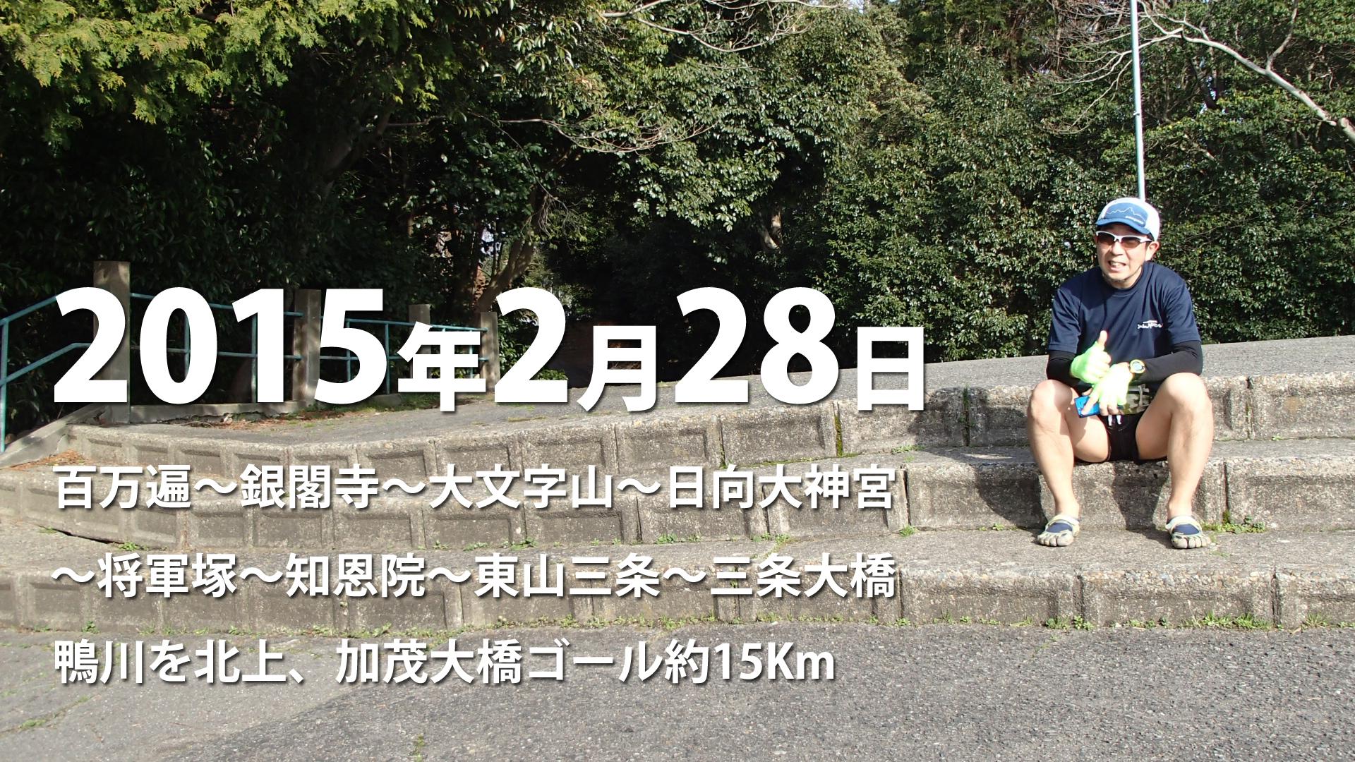 2015年2月28日将軍塚