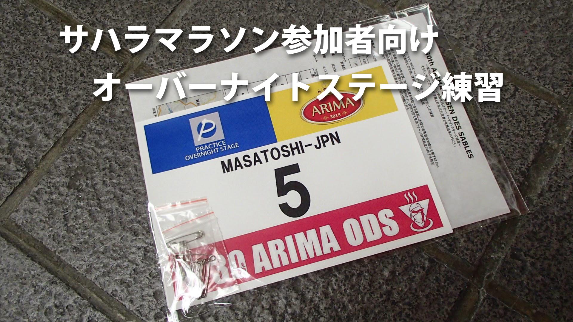 サハラマラソン出場者向けオーバーナイトステージ練習