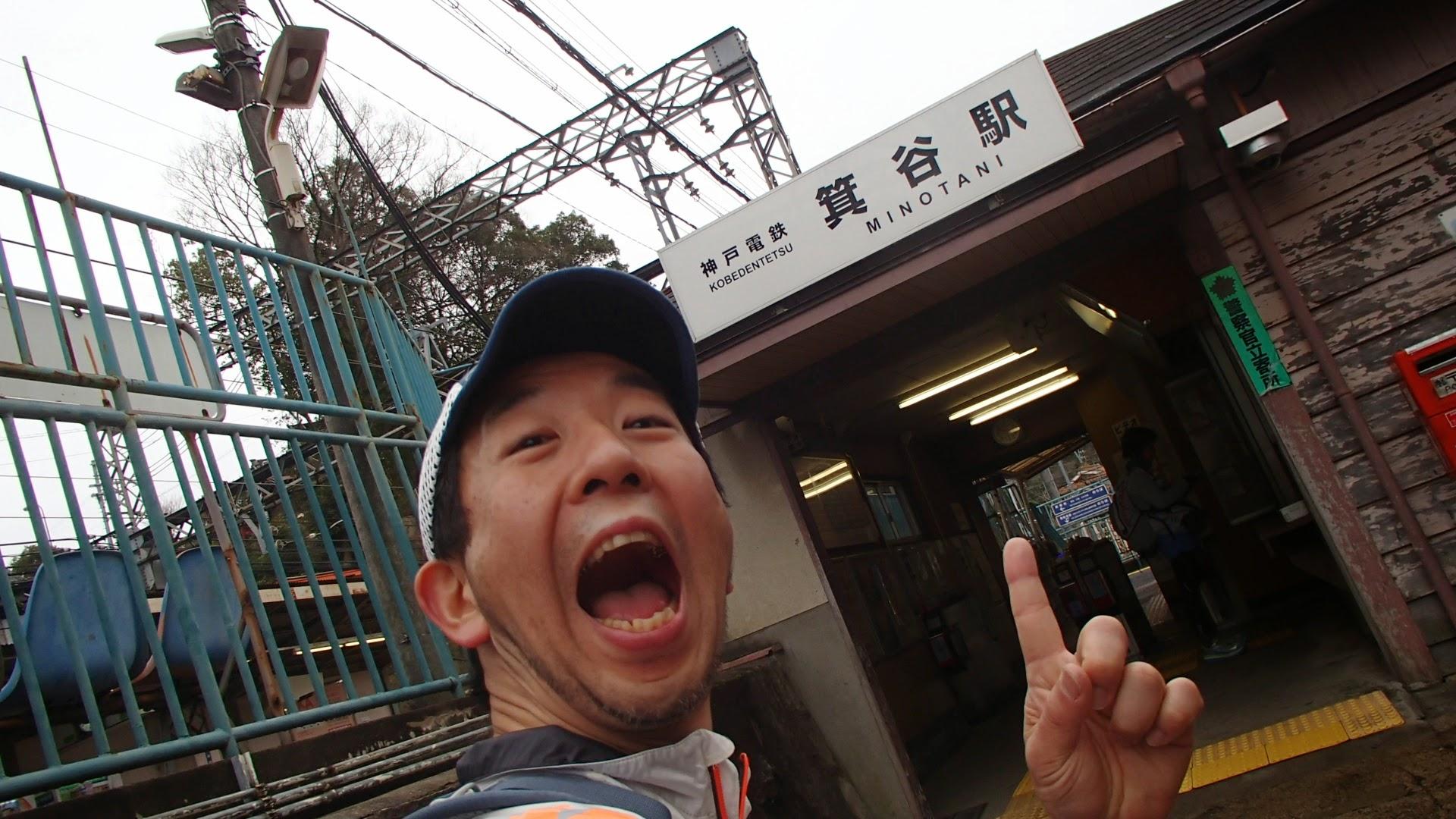 箕谷駅到着