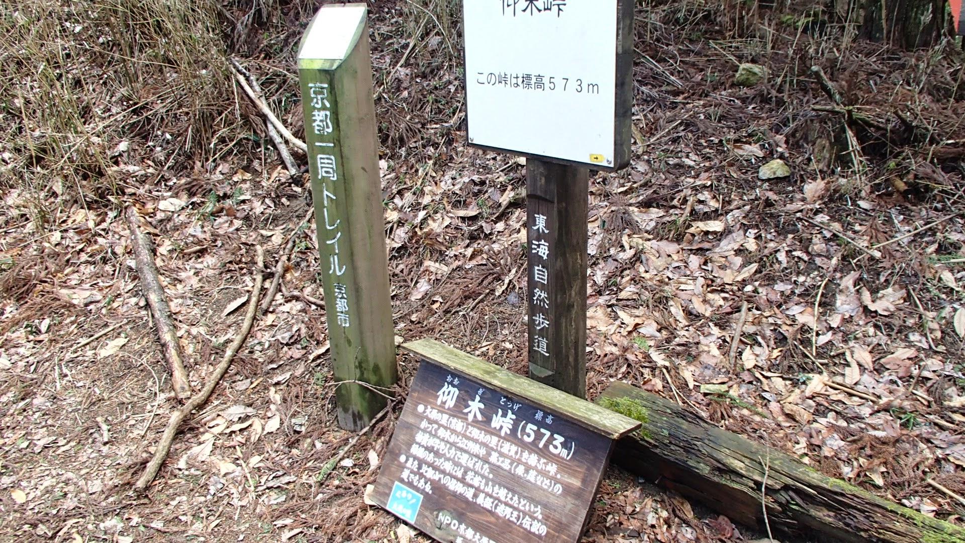 仰木峠(おおぎとうげ)