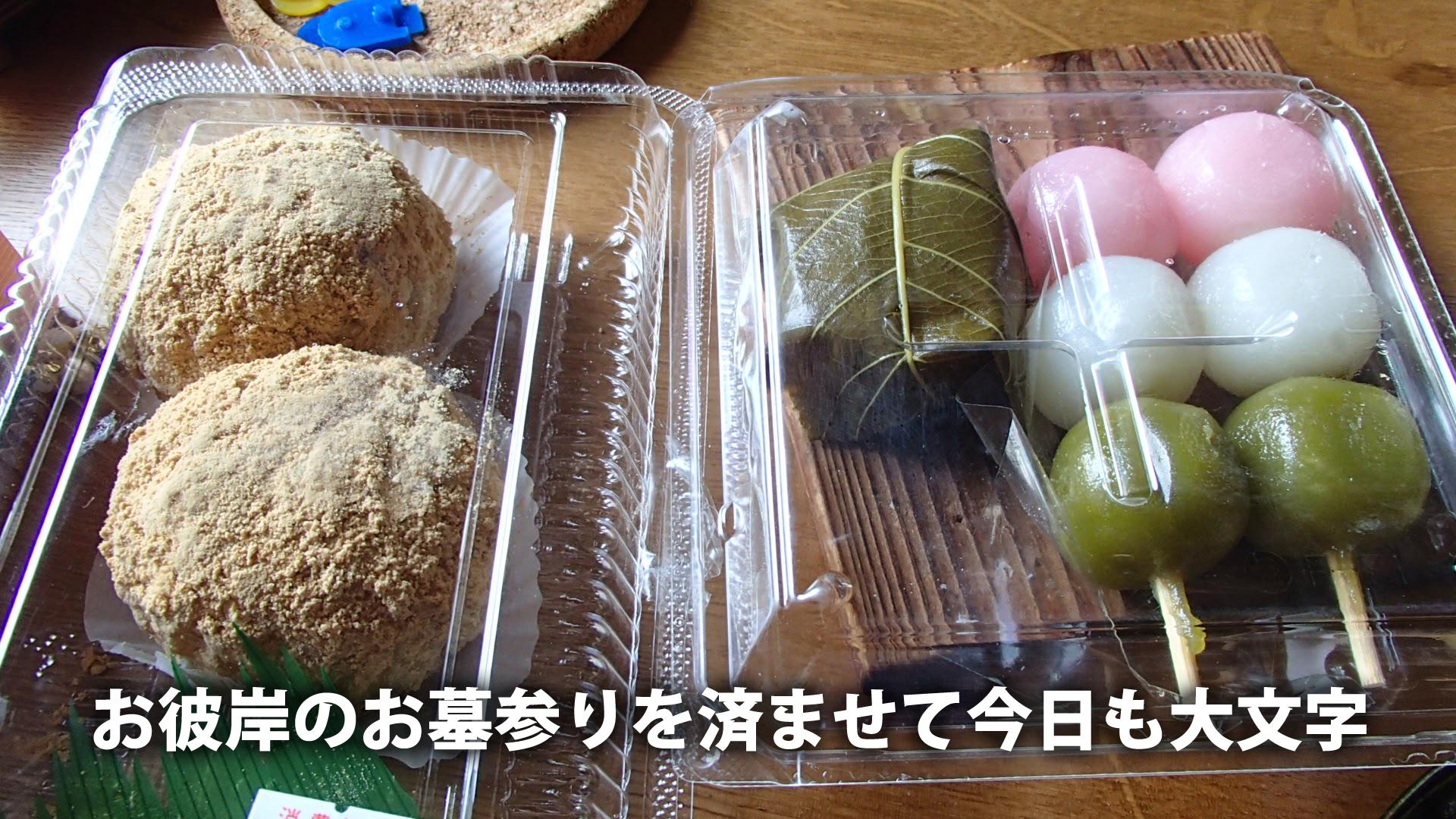 おはぎと桜餅