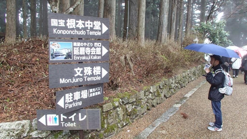 比叡山延暦寺の途中