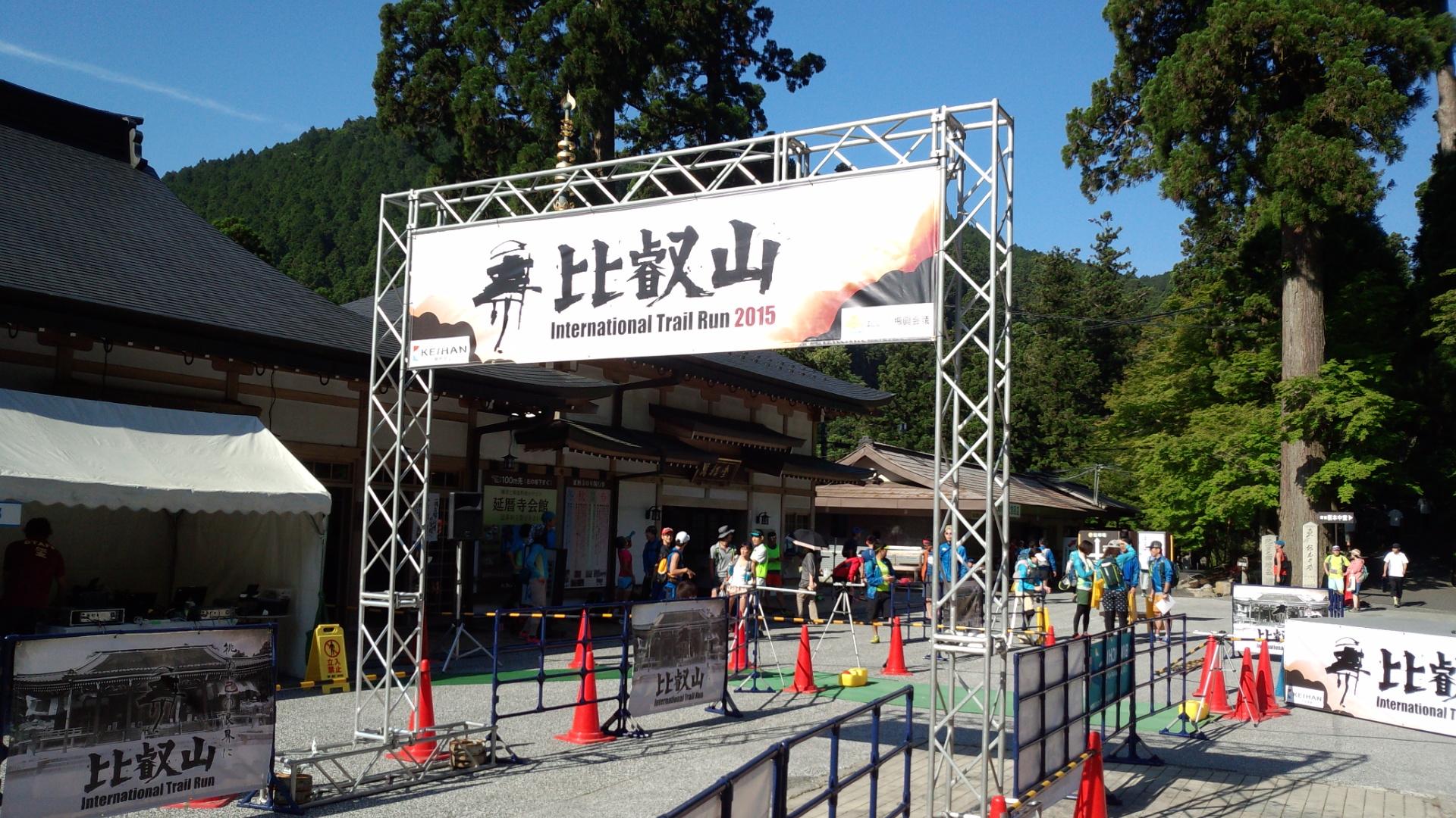 比叡山トレイルスタートゲート