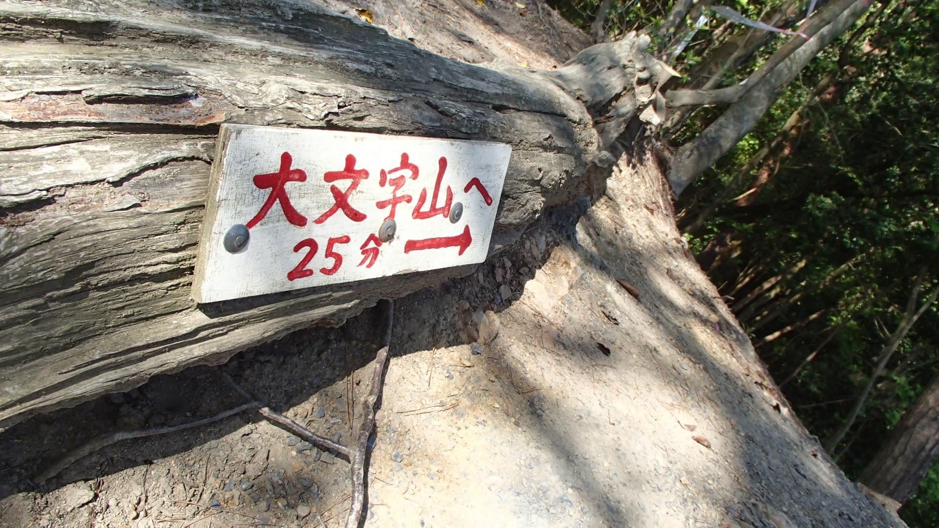 京都トレイル東山43-2