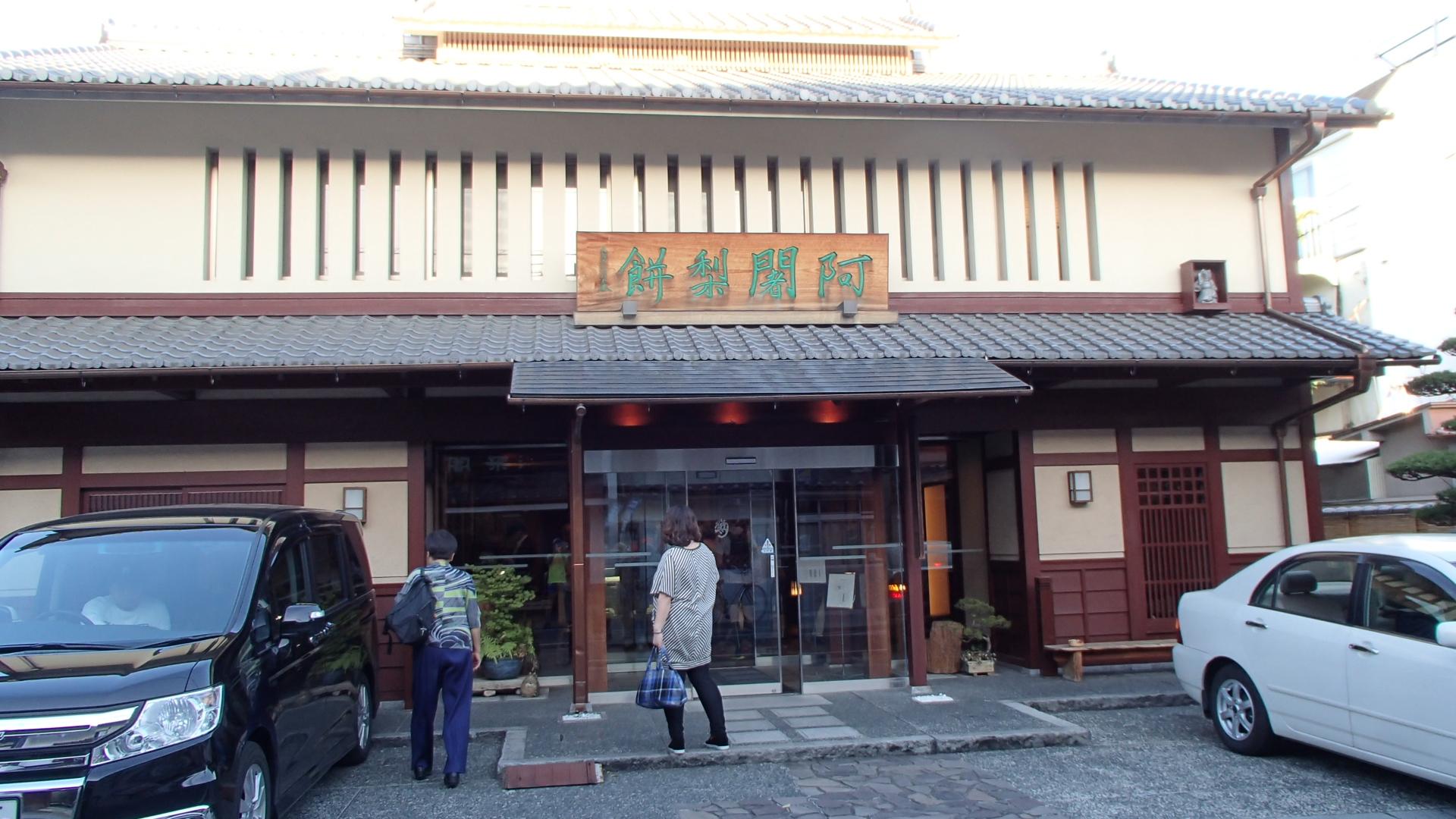 阿闍梨餅本店