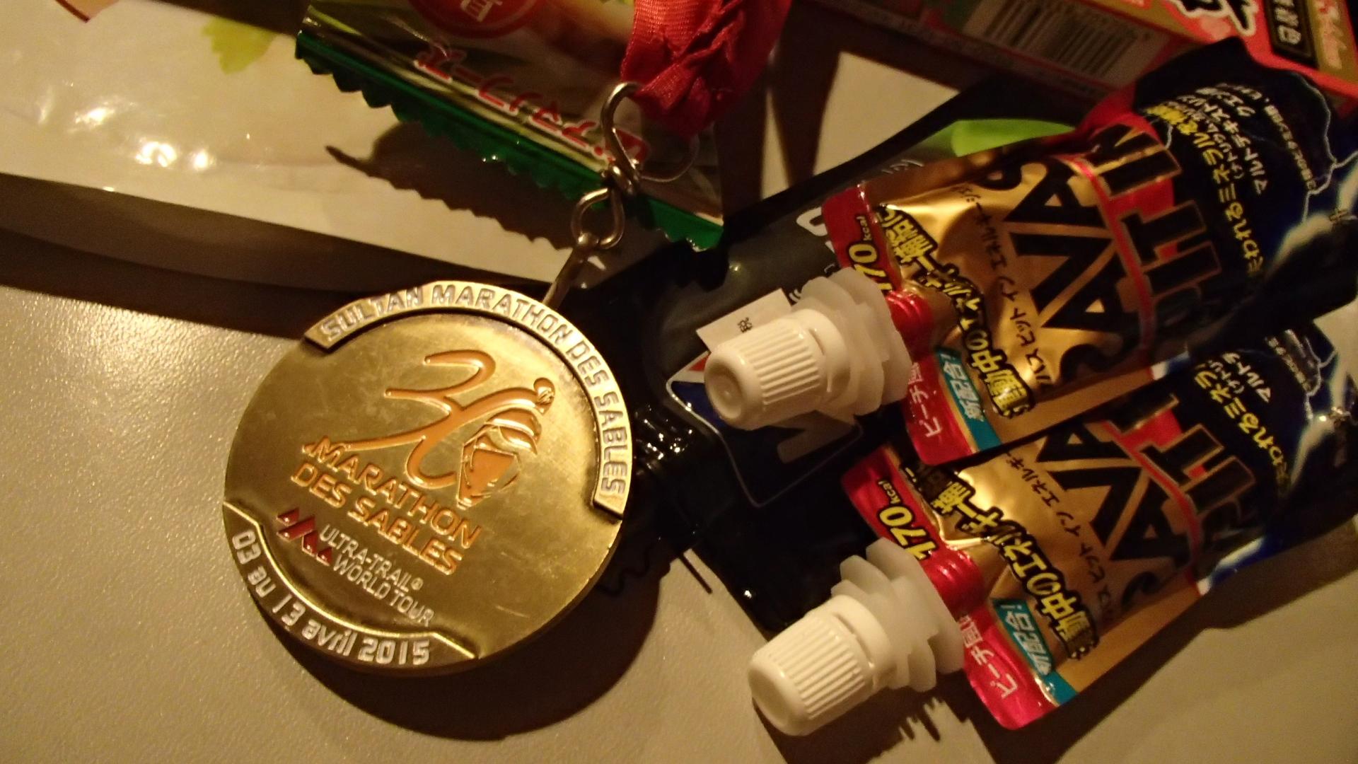 サハラマラソン完走メダル
