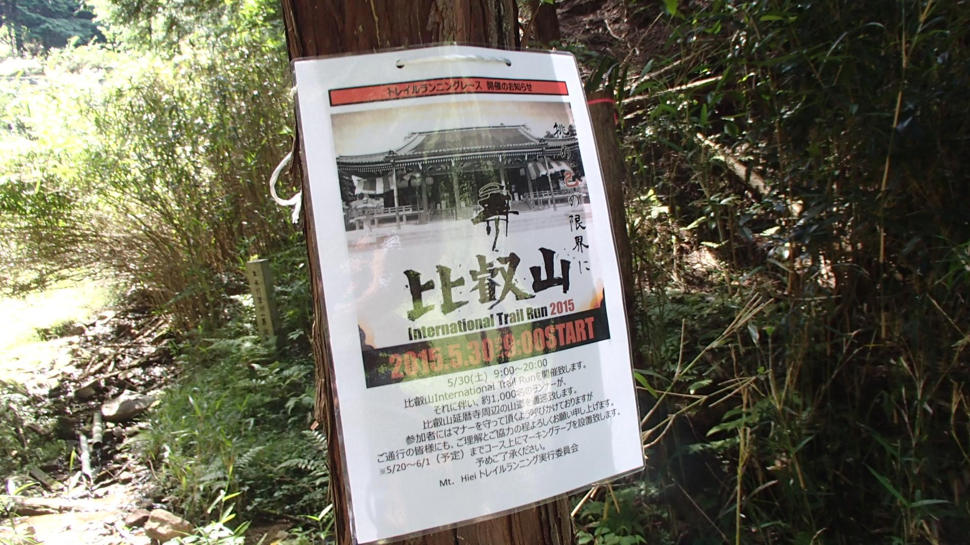 比叡山トレイルラン看板