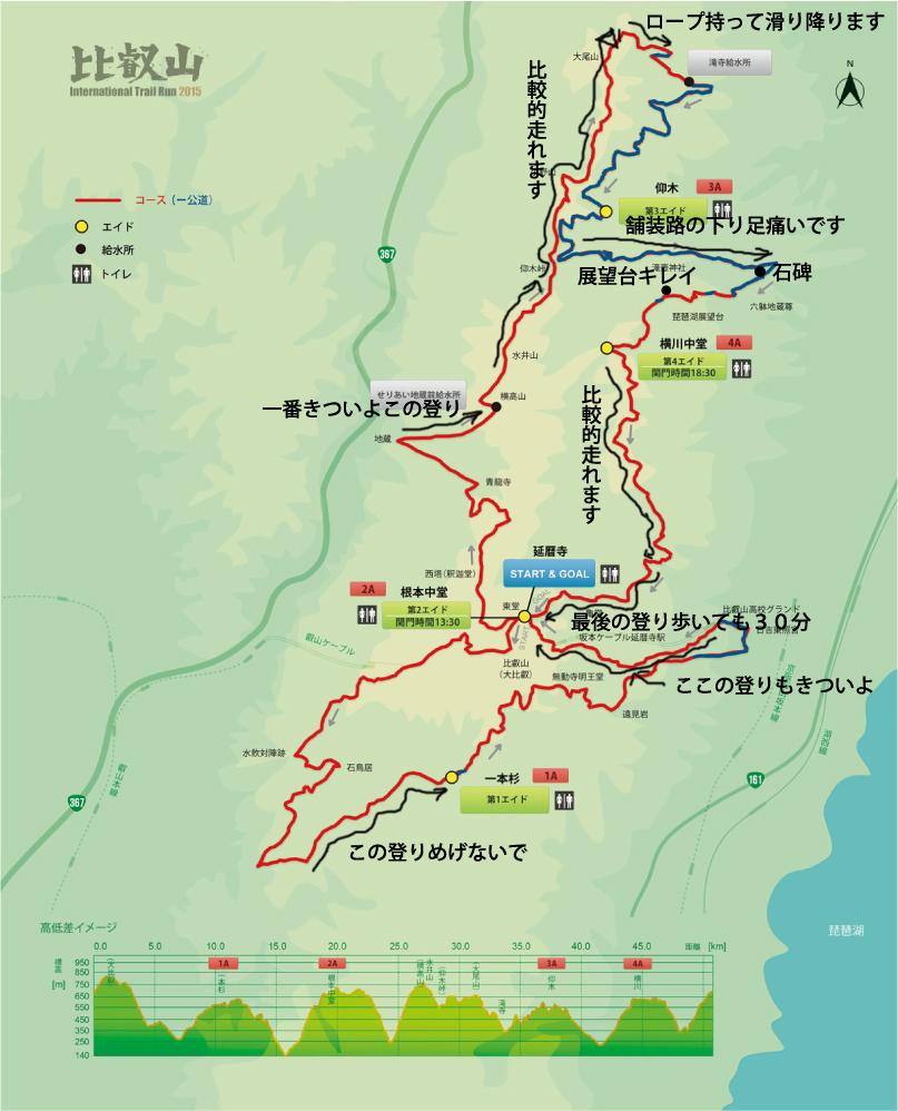 比叡山インターナショナルトレイル2015マップ