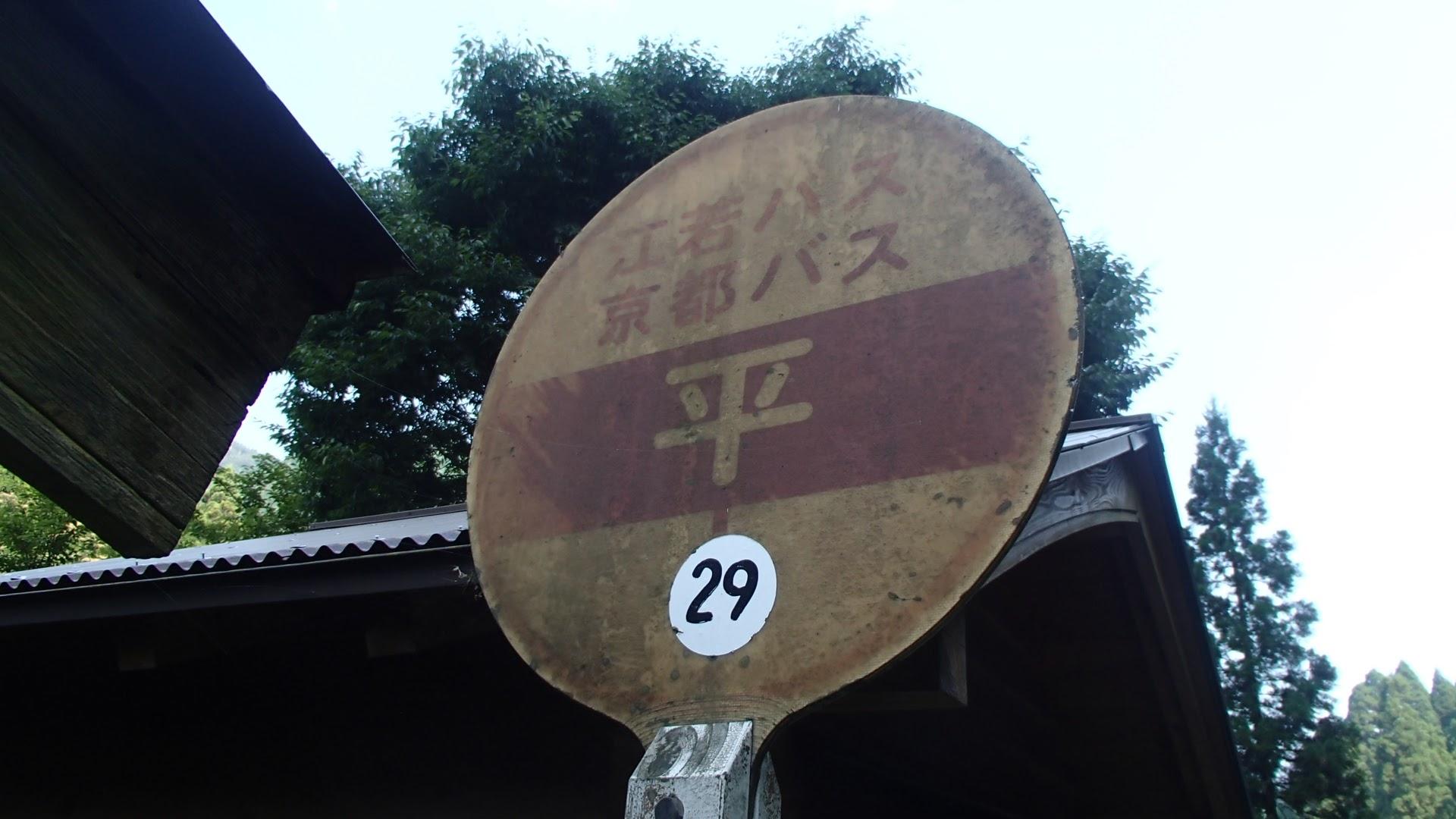 京都バス「平」