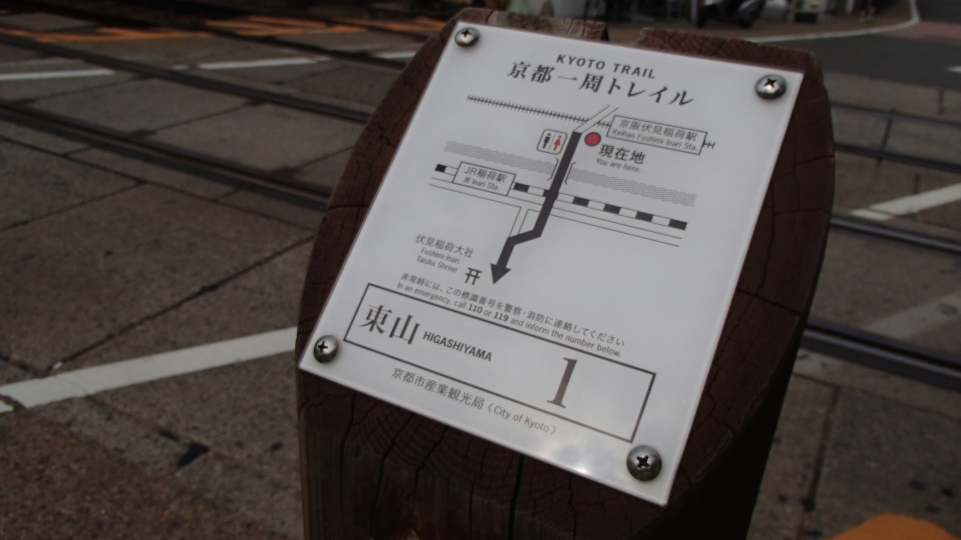京都トレイル東山コース1