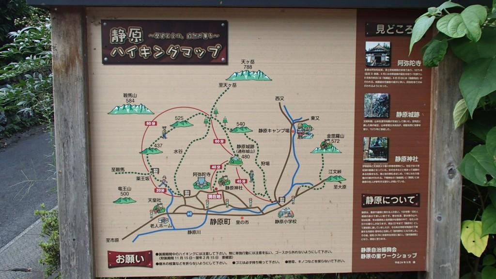 大原ハイキングコース