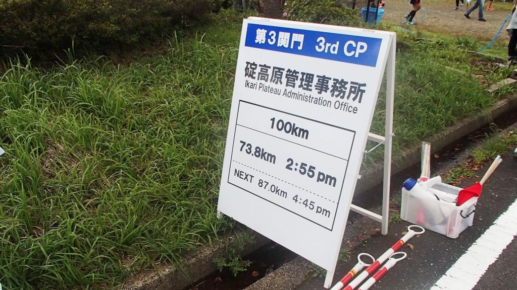 第3関門碇高原管理事務所
