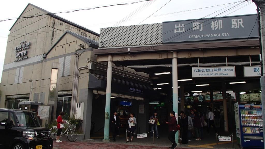 叡山電鉄出町柳駅