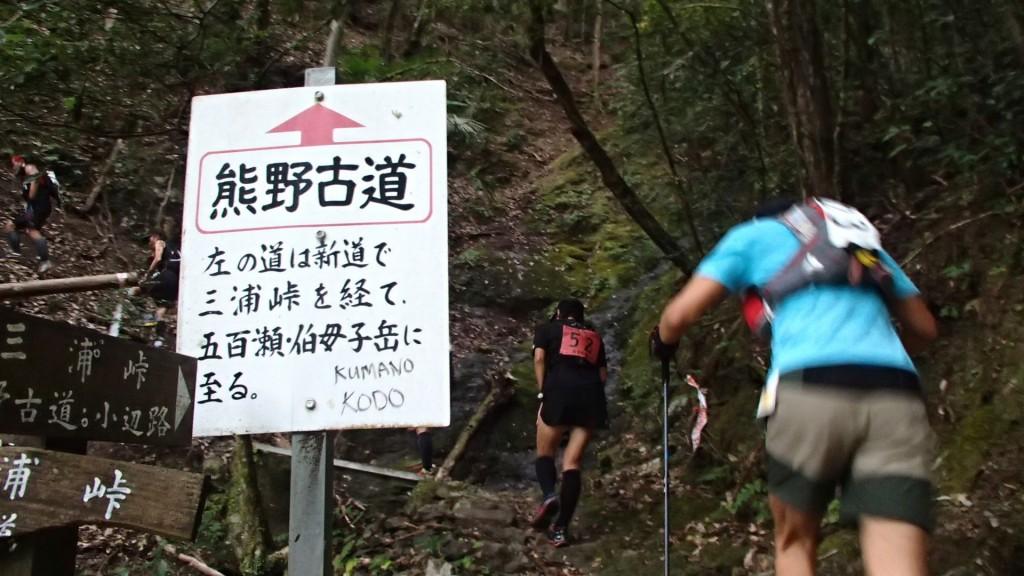 熊野古道三浦峠を目指します