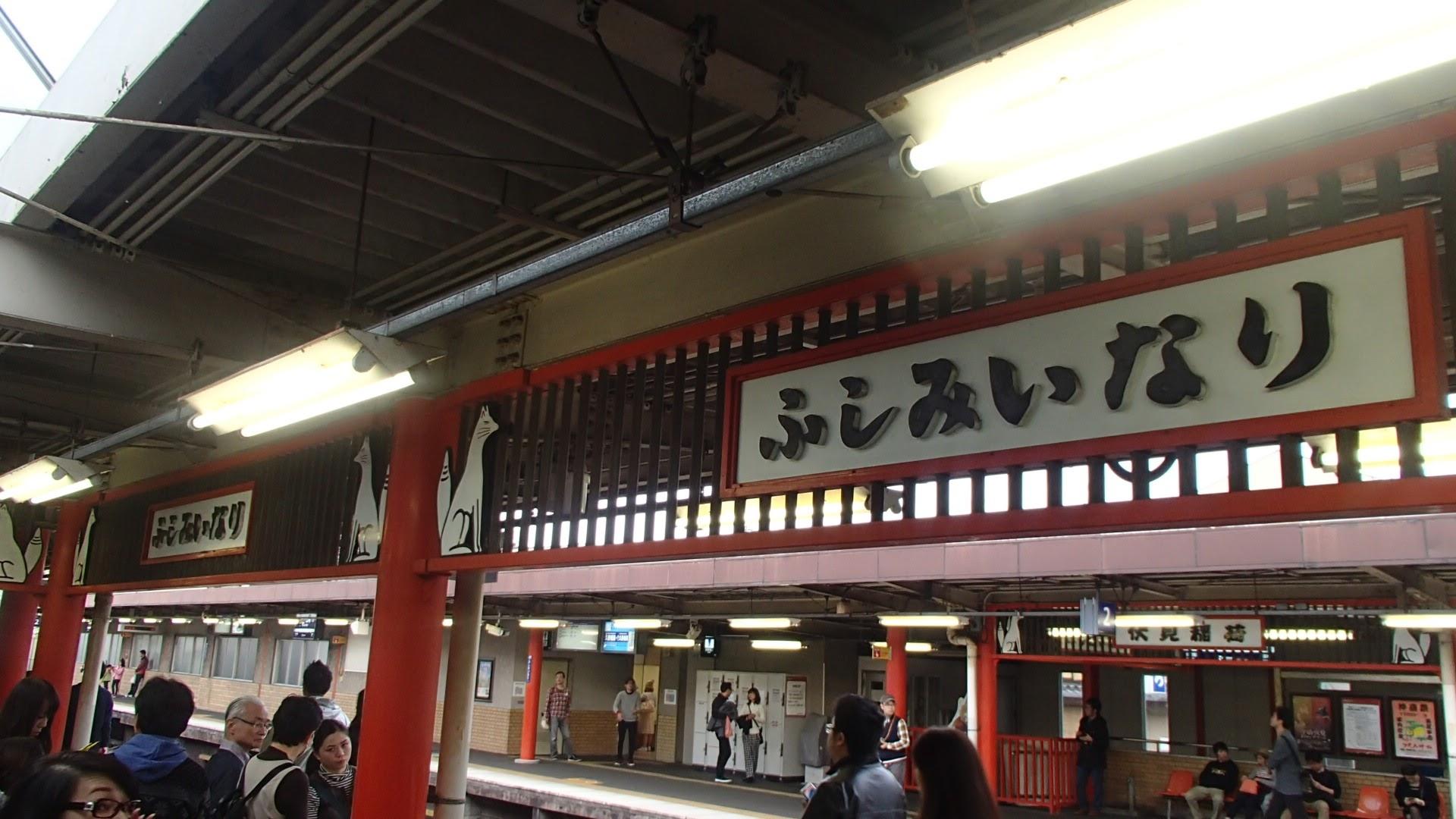 伏見稲荷駅