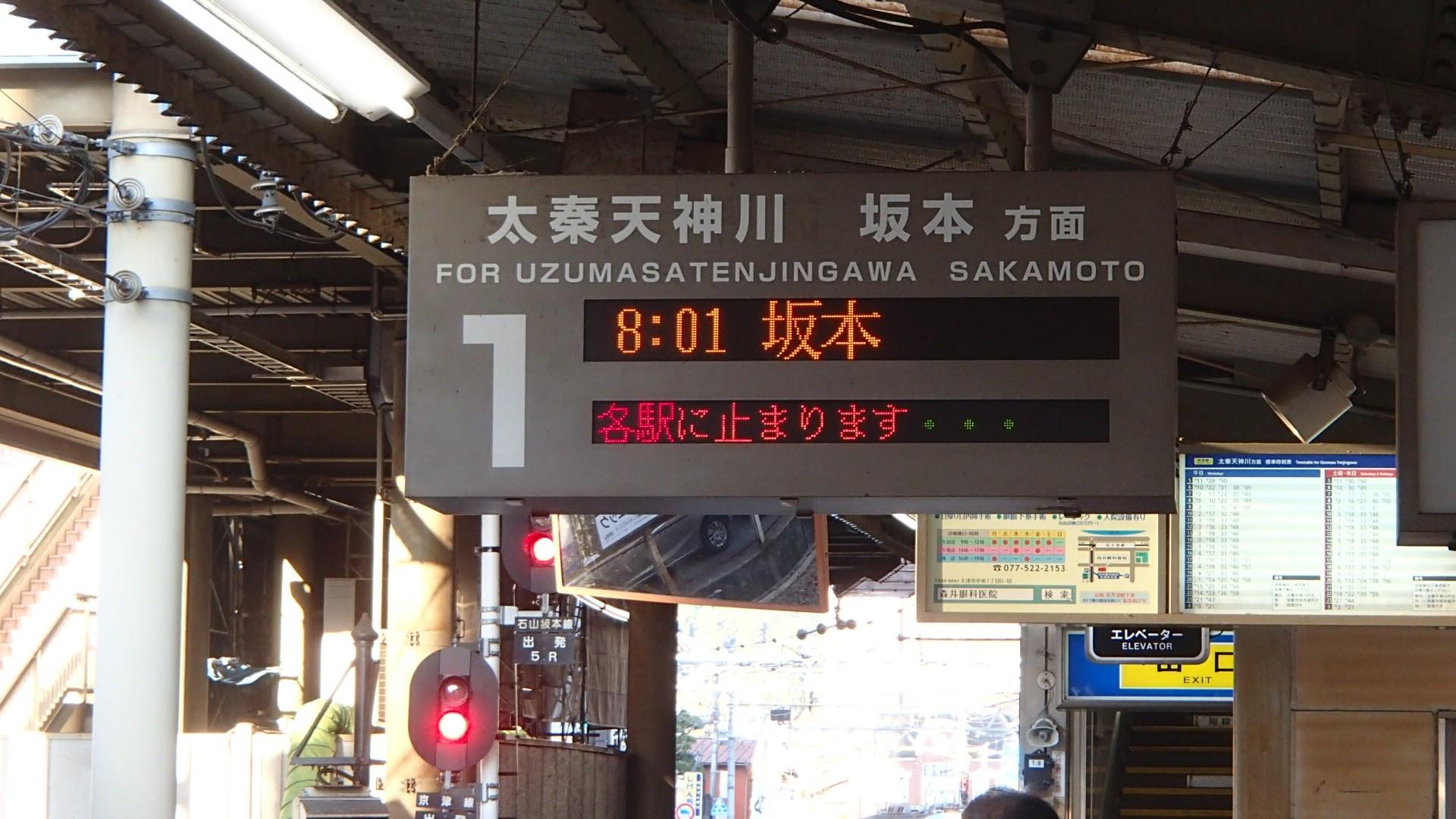 京阪浜大津駅から坂本駅へ