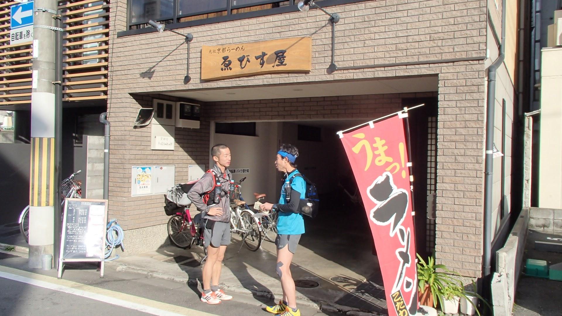 元祖京都ラーメンゑびす屋