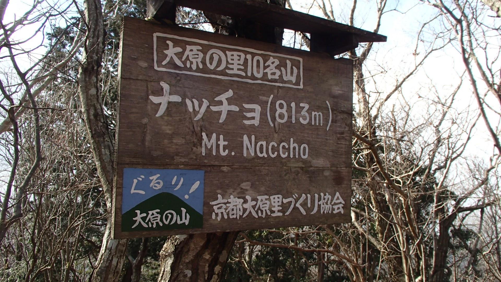 ナッチョ(天ヶ森)813m