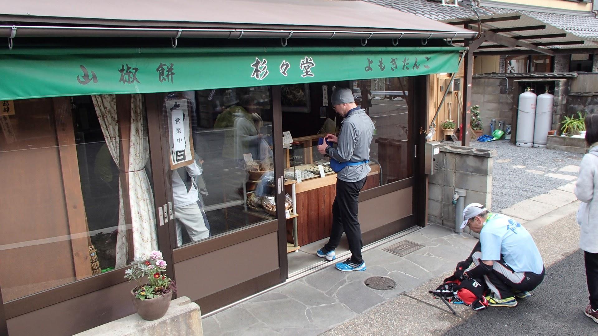 鞍馬駅前の和菓子屋さん