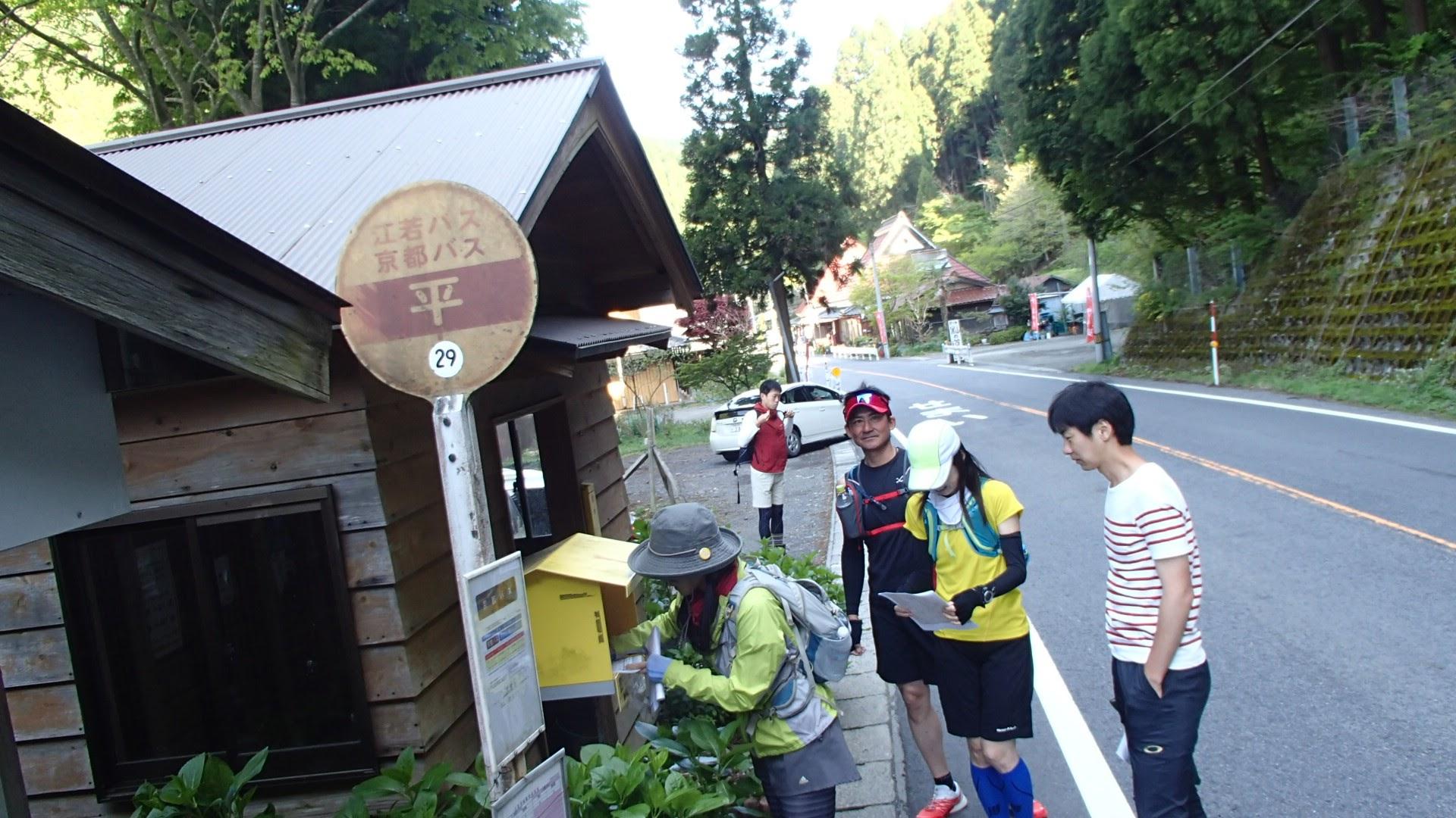 京都バス朽木行き「平」で下車
