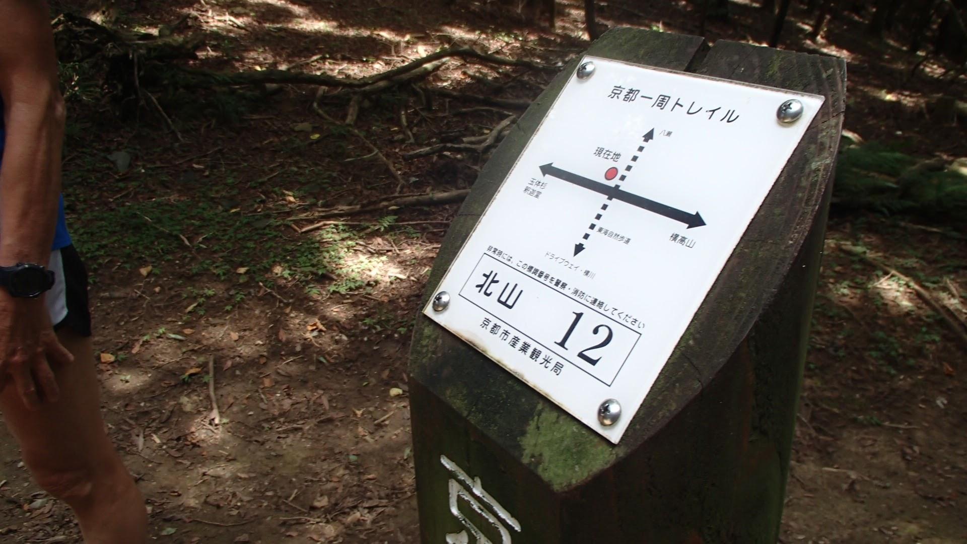 京都トレイル北山12