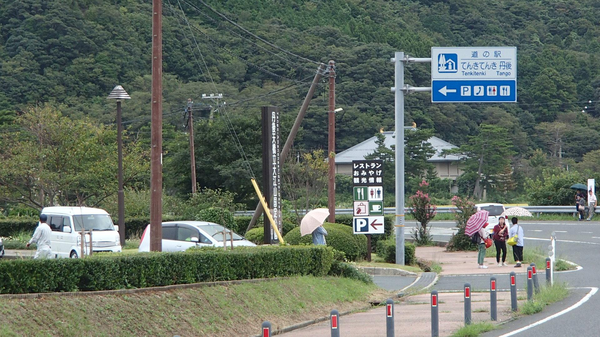 てんきてんき丹後道の駅