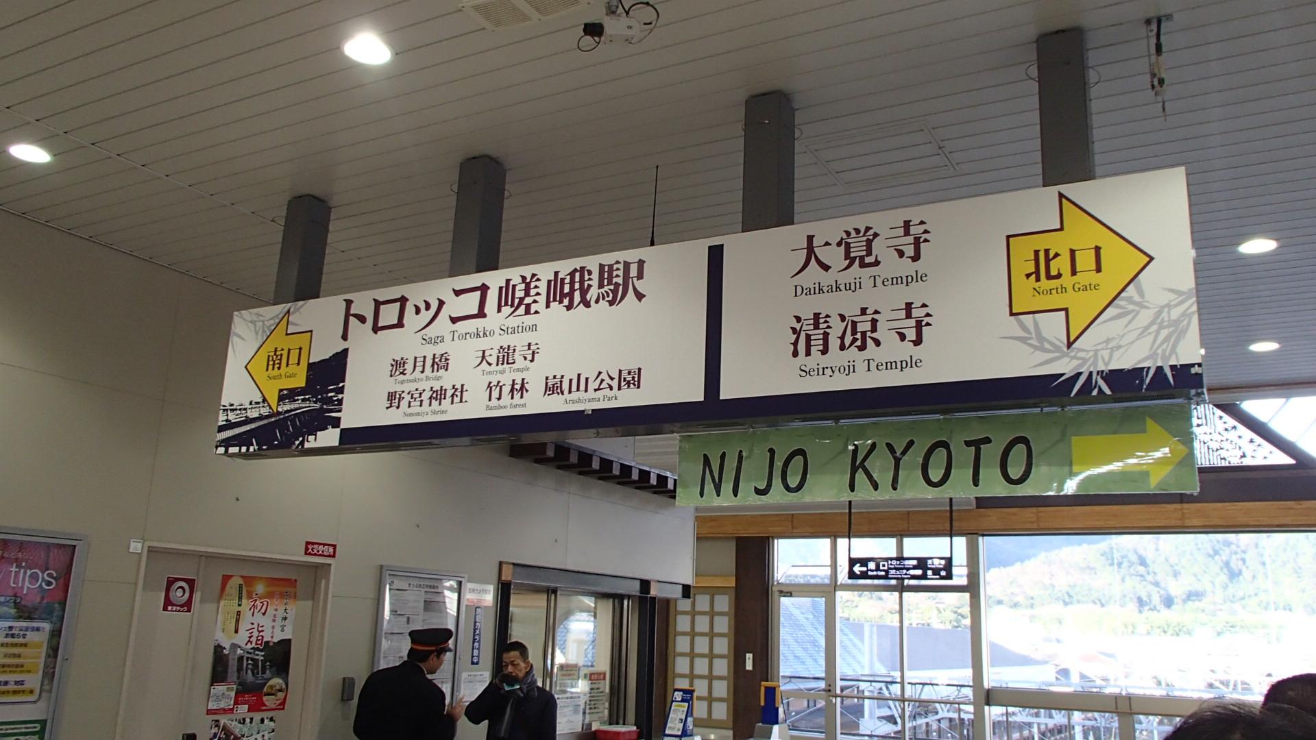JR嵯峨駅