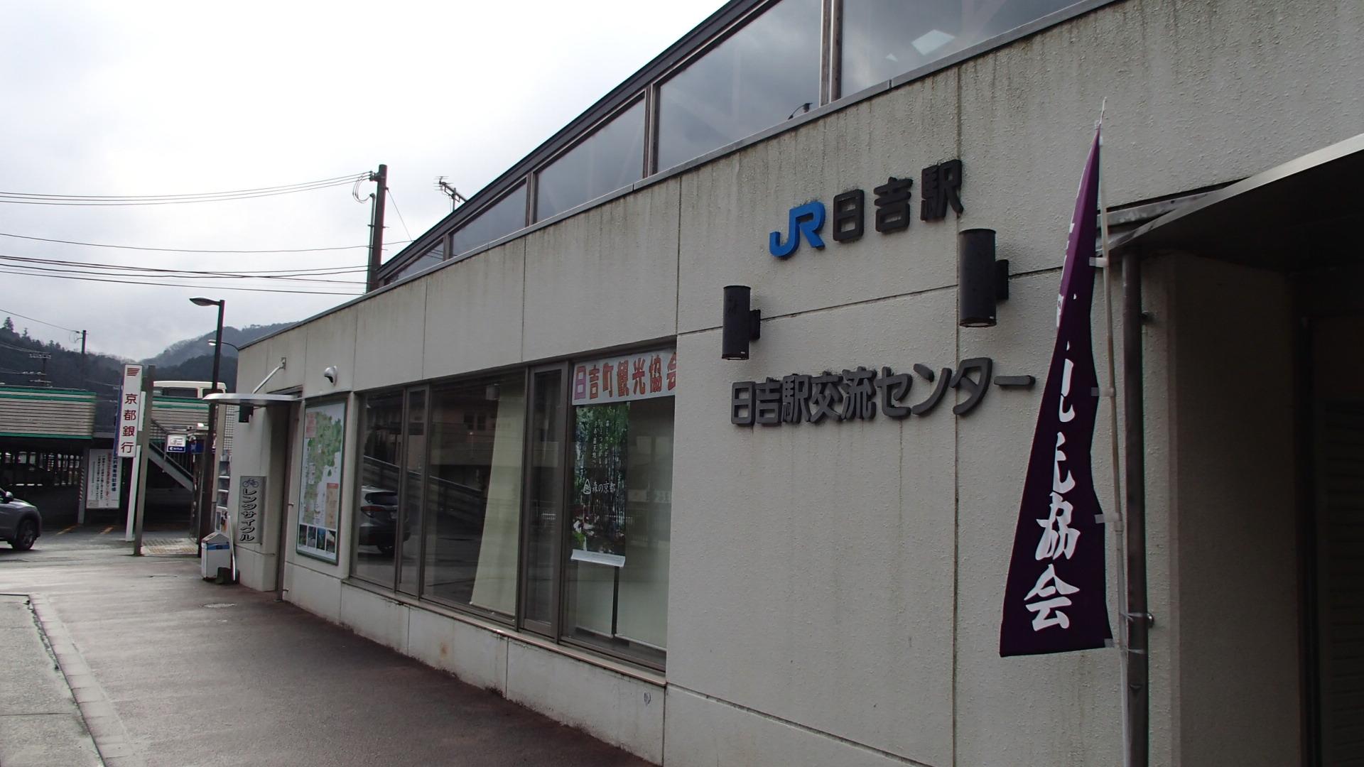 JR日吉駅