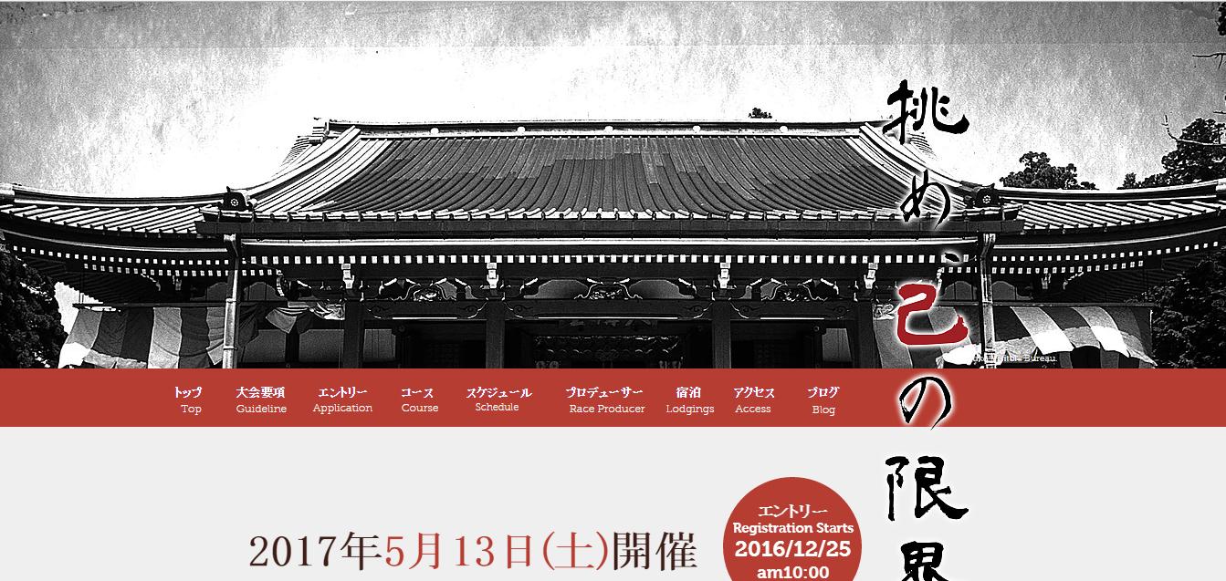 比叡山インターナショナル