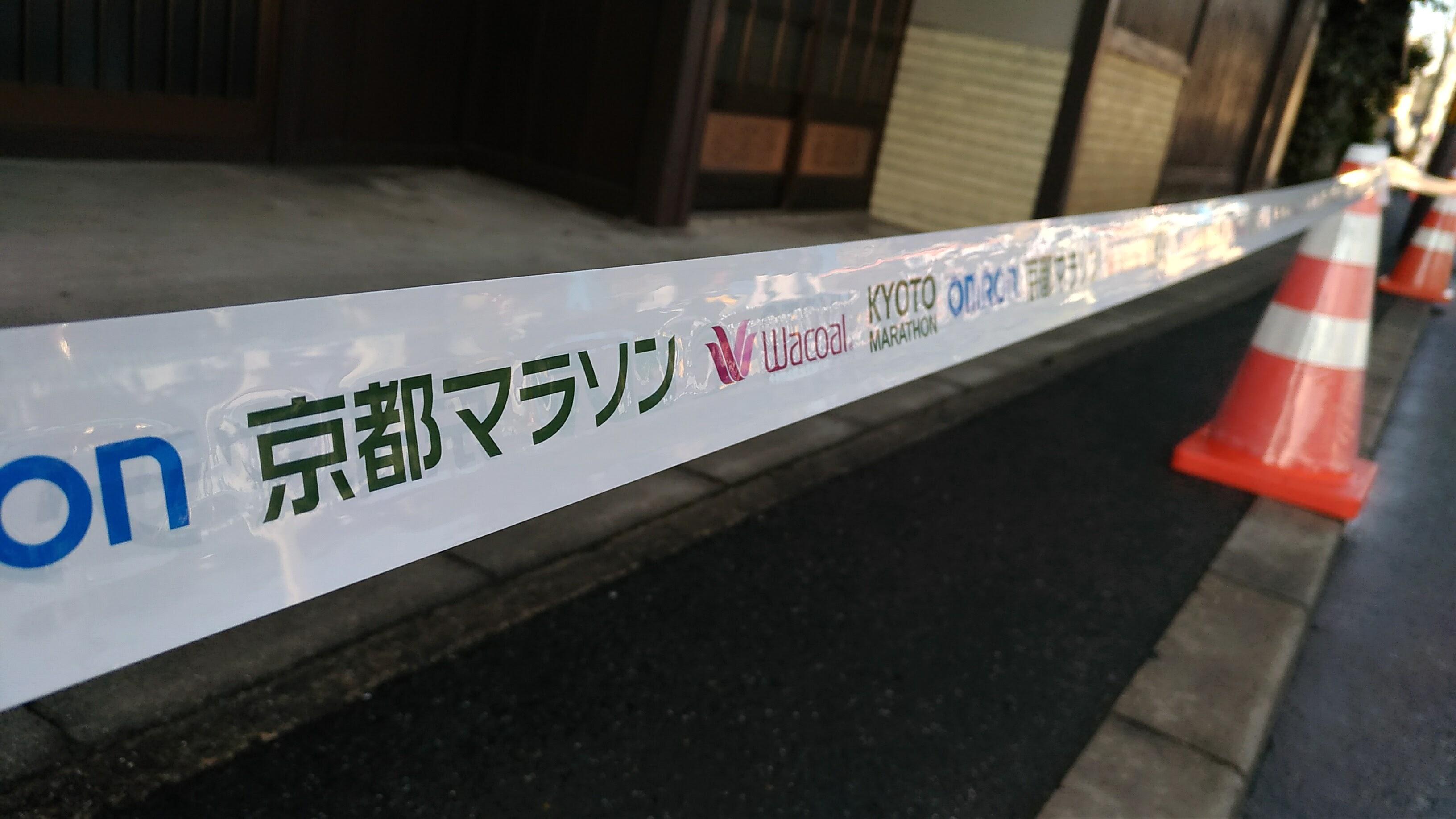 京都マラソン応援へ