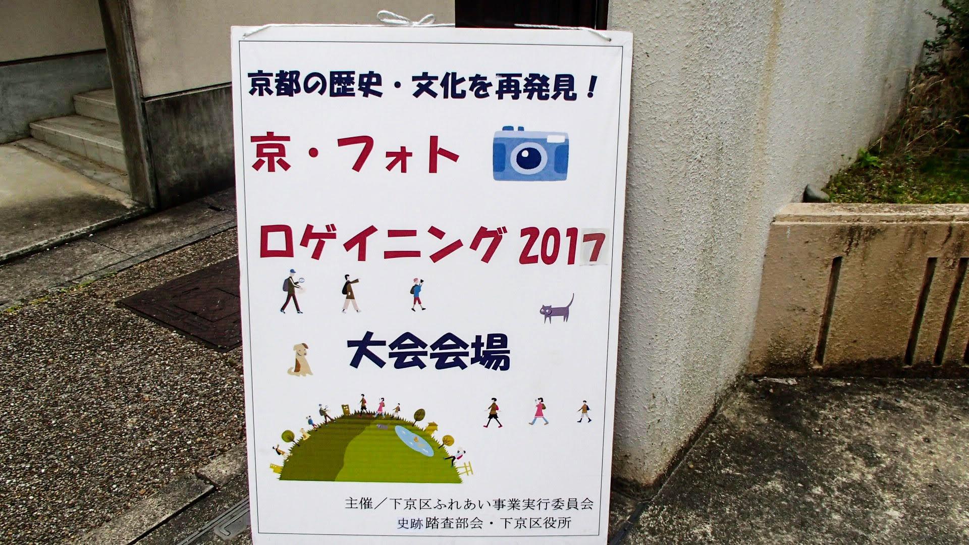 京・フォトロゲイニング2017