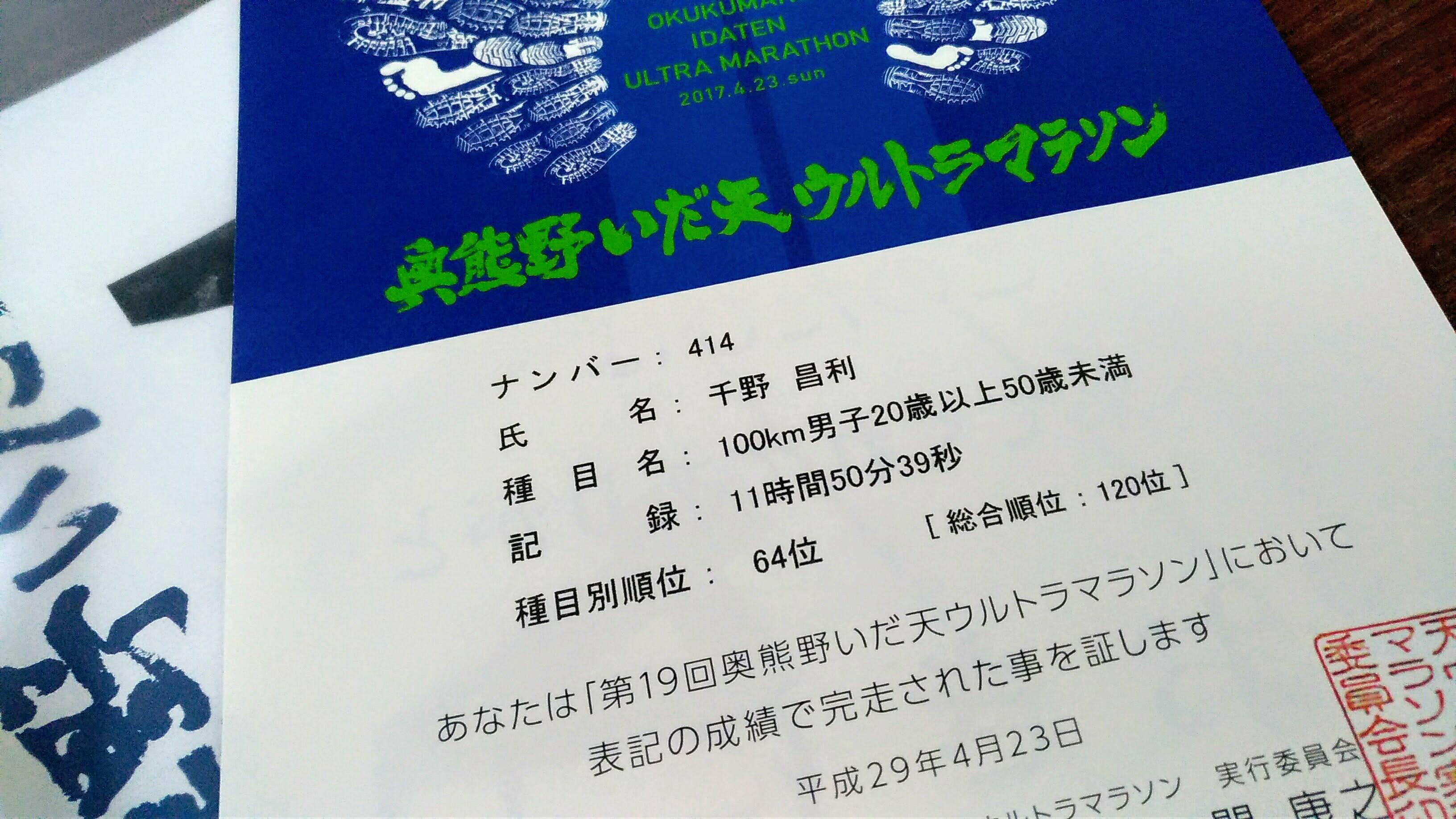 奥熊野ウルトラマラソン結果