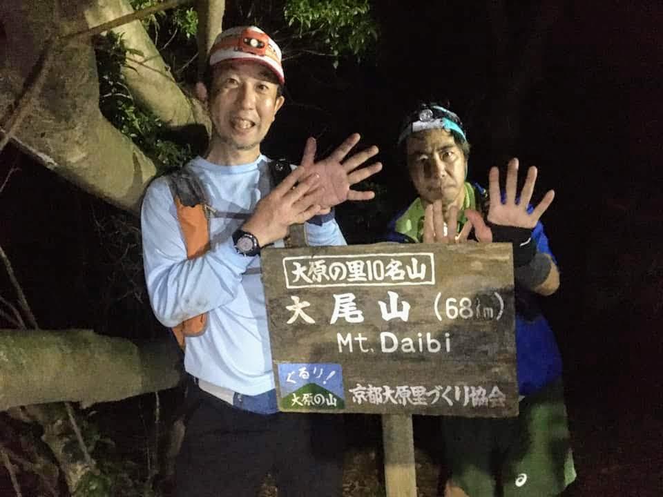 大尾山(9山目)