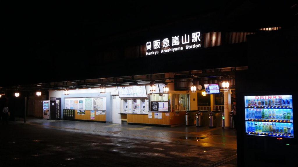 京都1周トレイル 嵐山駅